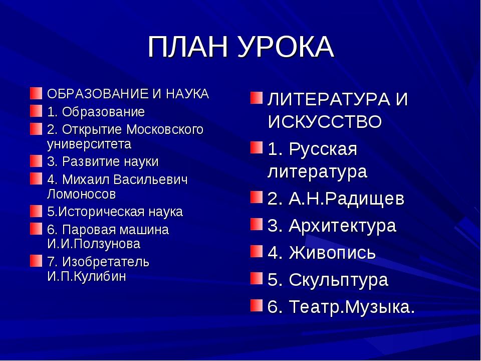 ПЛАН УРОКА ОБРАЗОВАНИЕ И НАУКА 1. Образование 2. Открытие Московского универс...