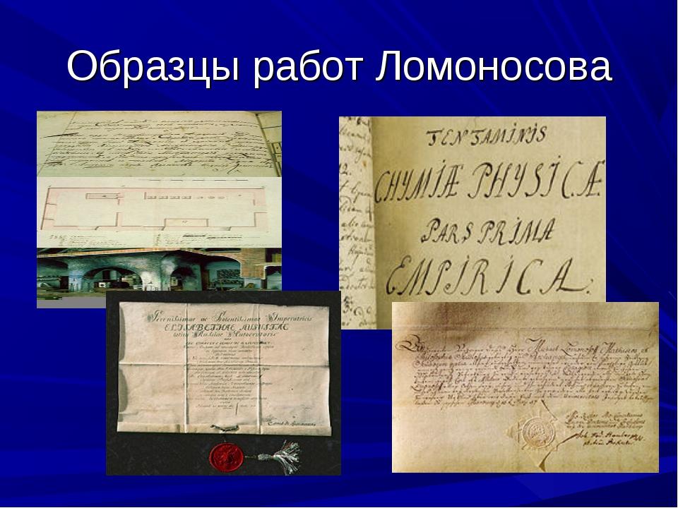Образцы работ Ломоносова