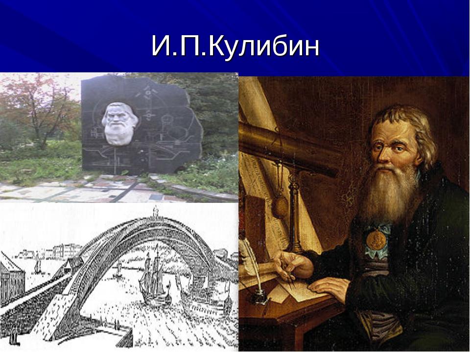 И.П.Кулибин