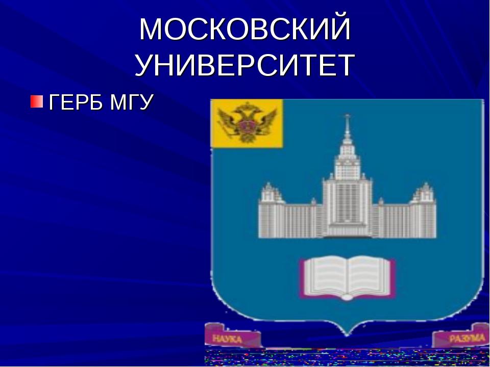 МОСКОВСКИЙ УНИВЕРСИТЕТ ГЕРБ МГУ