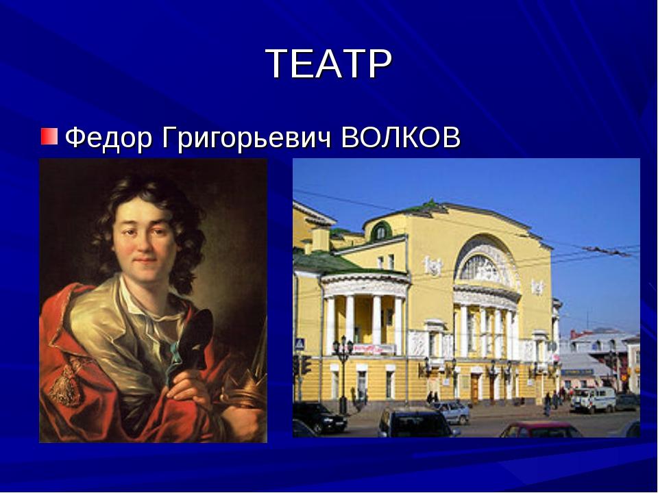 ТЕАТР Федор Григорьевич ВОЛКОВ
