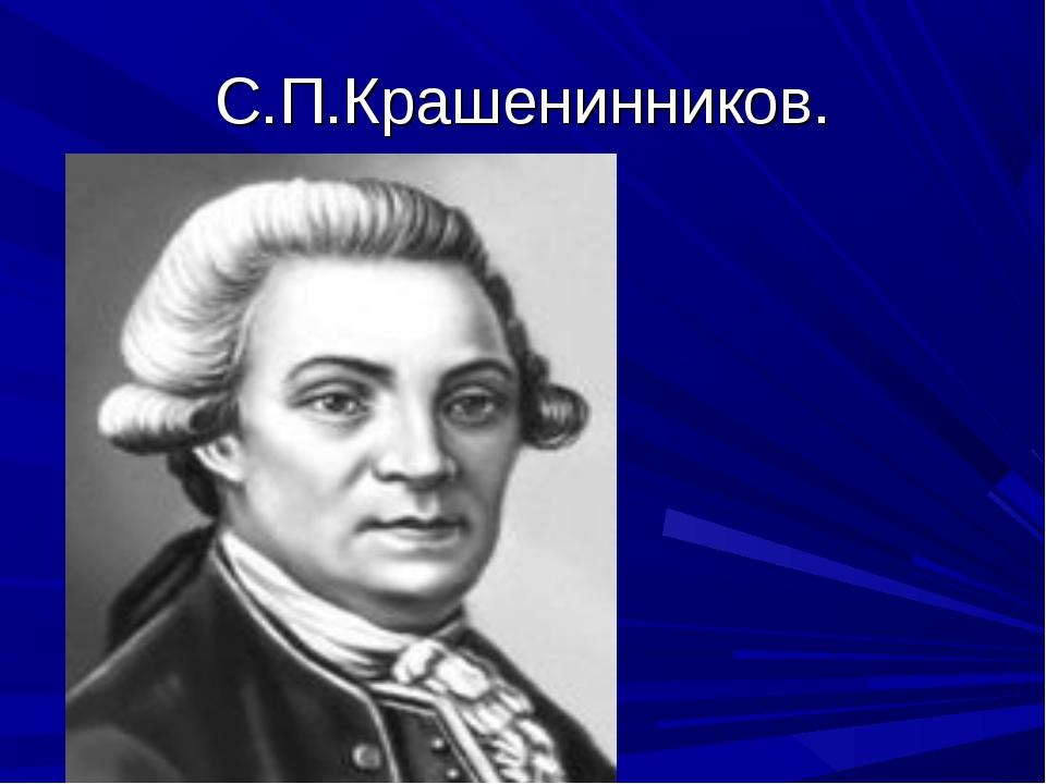 С.П.Крашенинников.