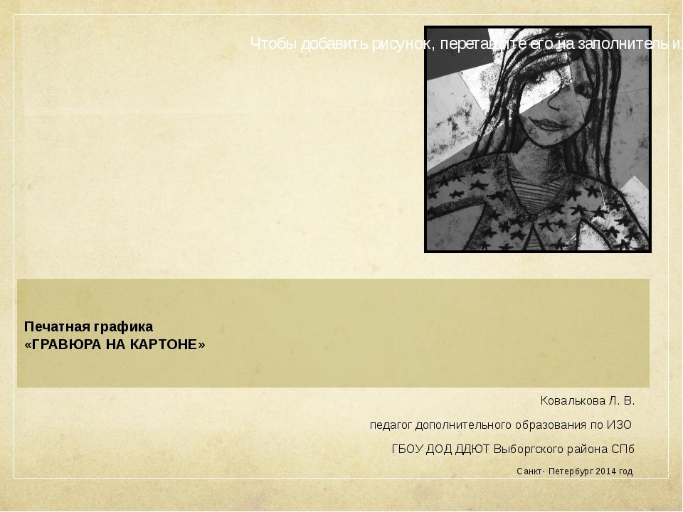 Печатная графика «ГРАВЮРА НА КАРТОНЕ» Ковалькова Л. В. педагог дополнительно...
