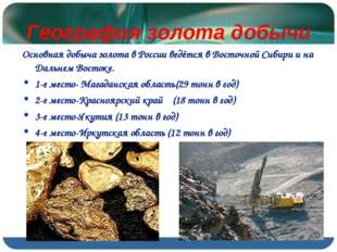 География золота добычи Основная добыча золота в России ведётся в Восточной С
