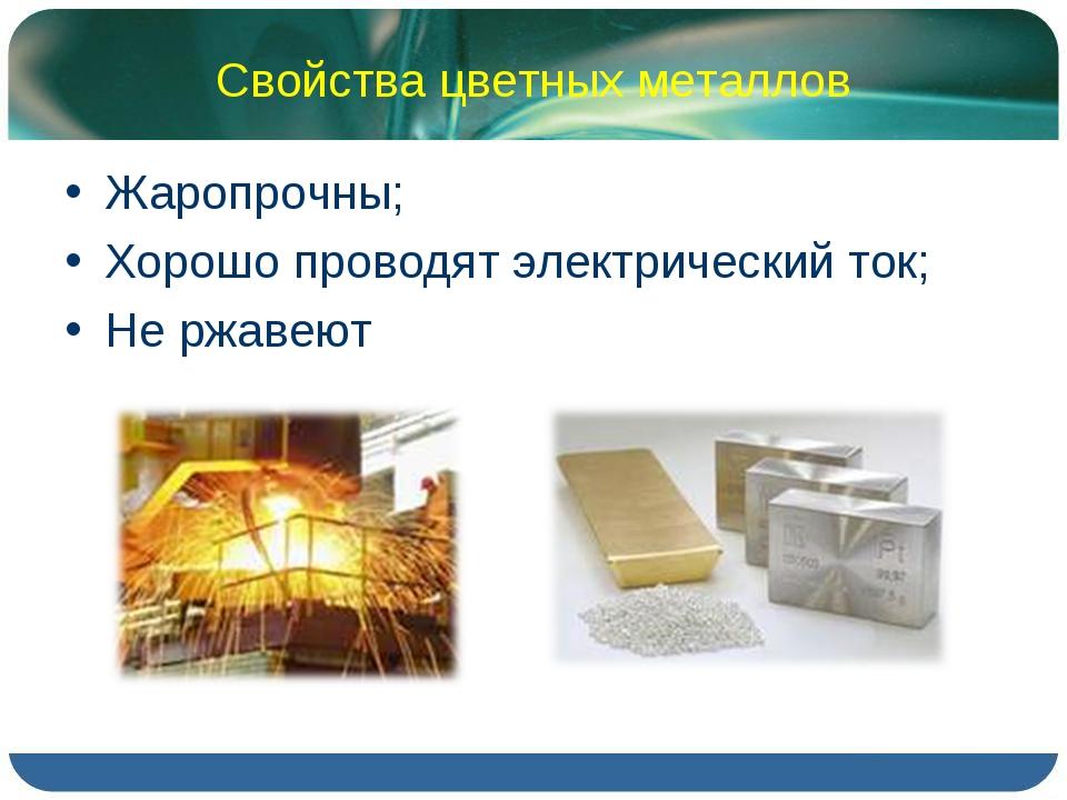 Свойства цветных металлов Жаропрочны; Хорошо проводят электрический ток; Не р...
