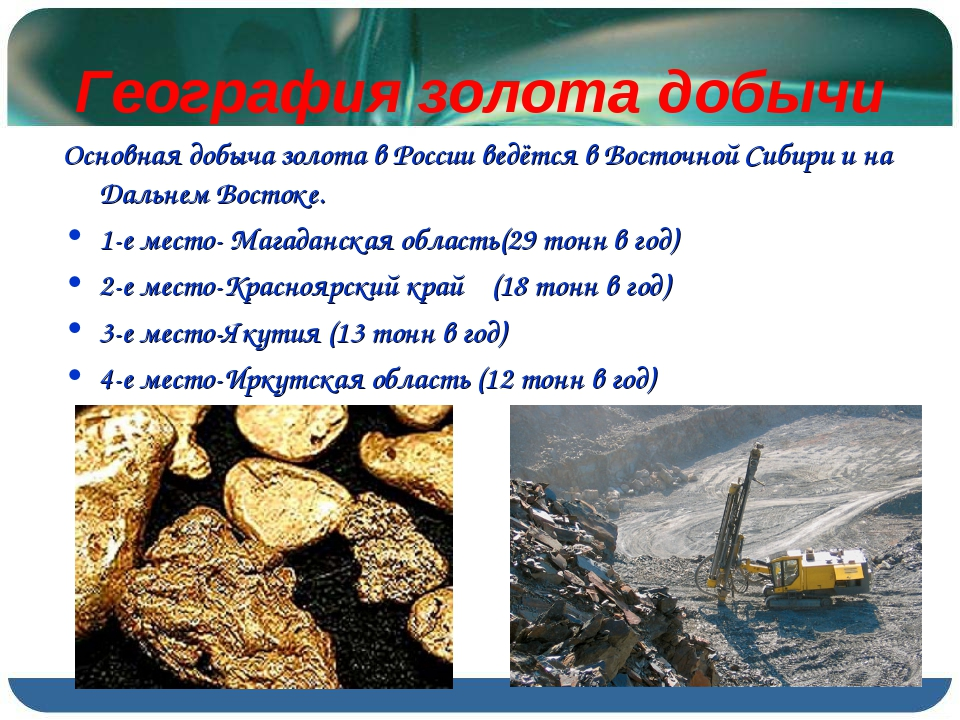 География золота добычи Основная добыча золота в России ведётся в Восточной С...