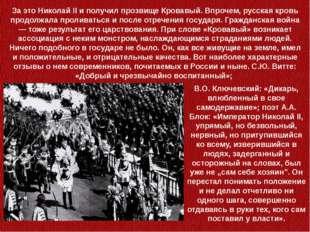 За это Николай II и получил прозвище Кровавый. Впрочем, русская кровь продолж