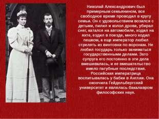 Николай Александрович был примерным семьянином, все свободное время проводил