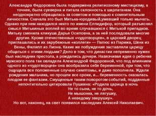 Александра Федоровна была подвержена религиозному мистицизму, а точнее, была