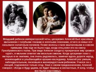 Младший ребенок императорской четы, цесаревич Алексей был красивым мальчиком