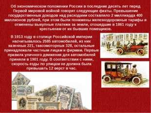 Об экономическом положении России в последние десять лет перед Первой мировой