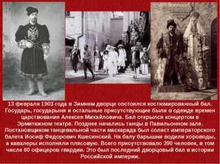 13 февраля 1903 года в Зимнем дворце состоялся костюмированный бал. Государь,