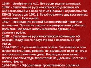 1895г- Изобретение А.С. Поповым радиотелеграфа. 1896г- Заключение русско-ки