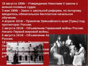 19 августа1906г- Утверждение Николаем II закона о военно-полевых судах. 3 м