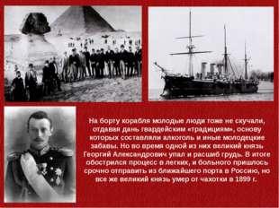 На борту корабля молодые люди тоже не скучали, отдавая дань гвардейским «трад