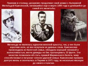 Приехав в столицу, цесаревич продолжил свой роман с балериной Матильдой Кшес