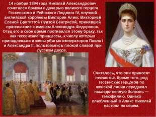 14 ноября 1894 года Николай Александрович сочетался браком с дочерью великого