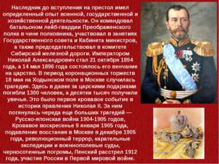 Наследник до вступления на престол имел определенный опыт военной, государств