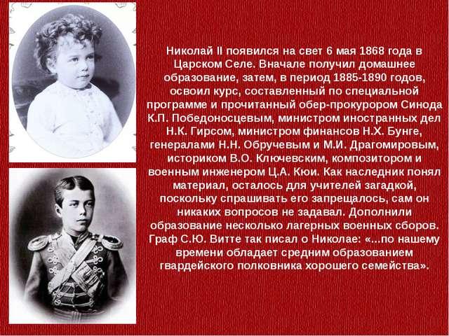 Николай II появился на свет 6 мая 1868 года в Царском Селе. Вначале получил д...