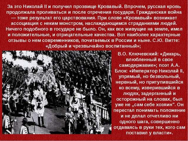 За это Николай II и получил прозвище Кровавый. Впрочем, русская кровь продолж...