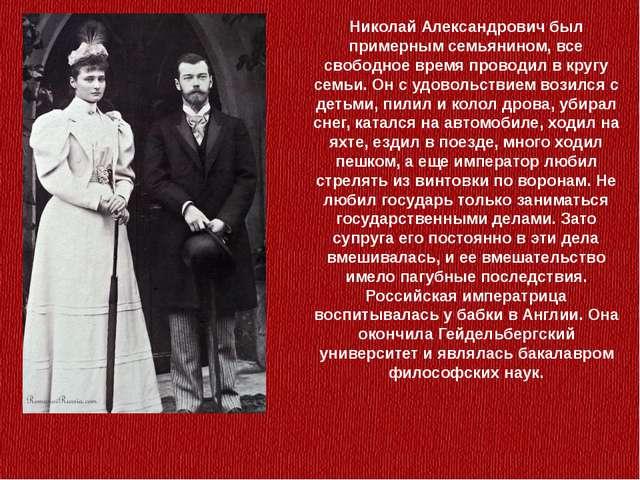 Николай Александрович был примерным семьянином, все свободное время проводил...