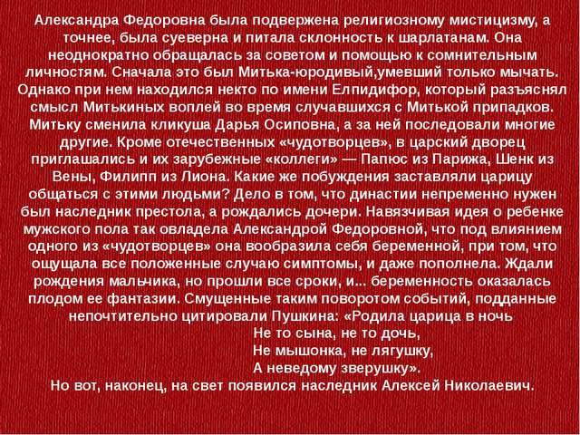 Александра Федоровна была подвержена религиозному мистицизму, а точнее, была...