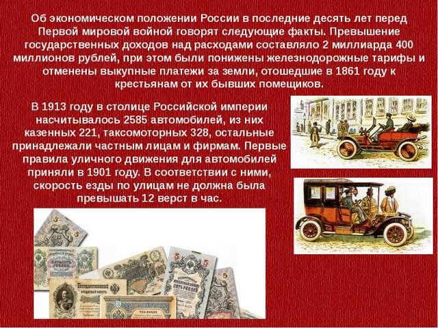 Об экономическом положении России в последние десять лет перед Первой мировой...
