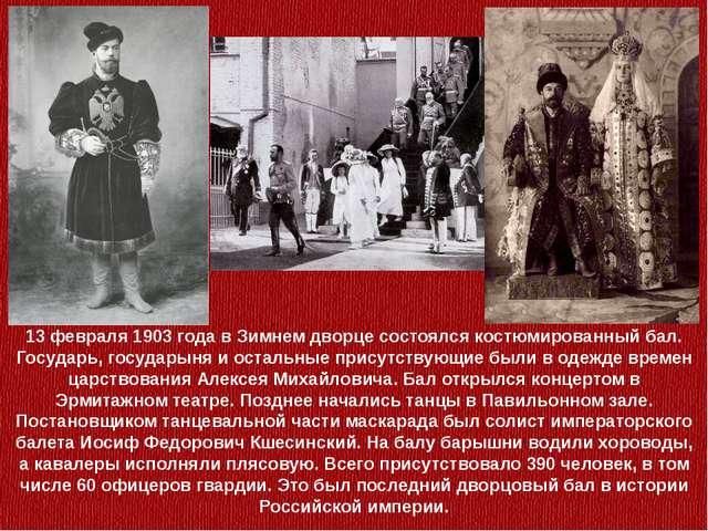 13 февраля 1903 года в Зимнем дворце состоялся костюмированный бал. Государь,...