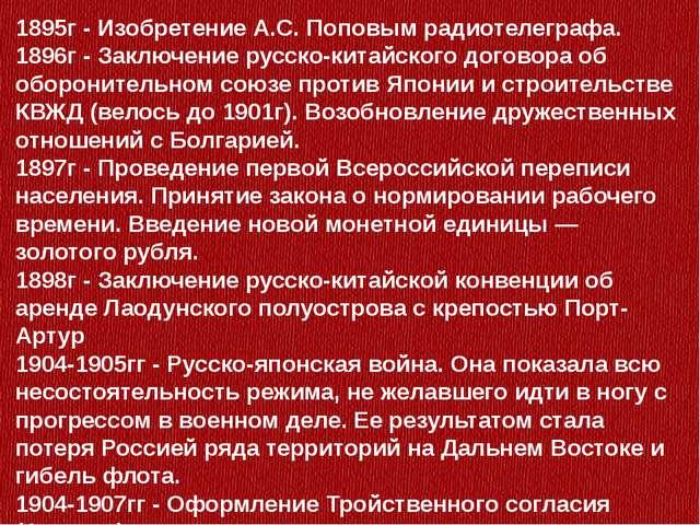 1895г- Изобретение А.С. Поповым радиотелеграфа. 1896г- Заключение русско-ки...