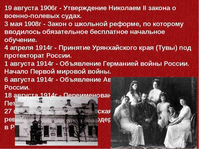 19 августа1906г- Утверждение Николаем II закона о военно-полевых судах. 3 м...