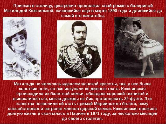 Приехав в столицу, цесаревич продолжил свой роман с балериной Матильдой Кшес...