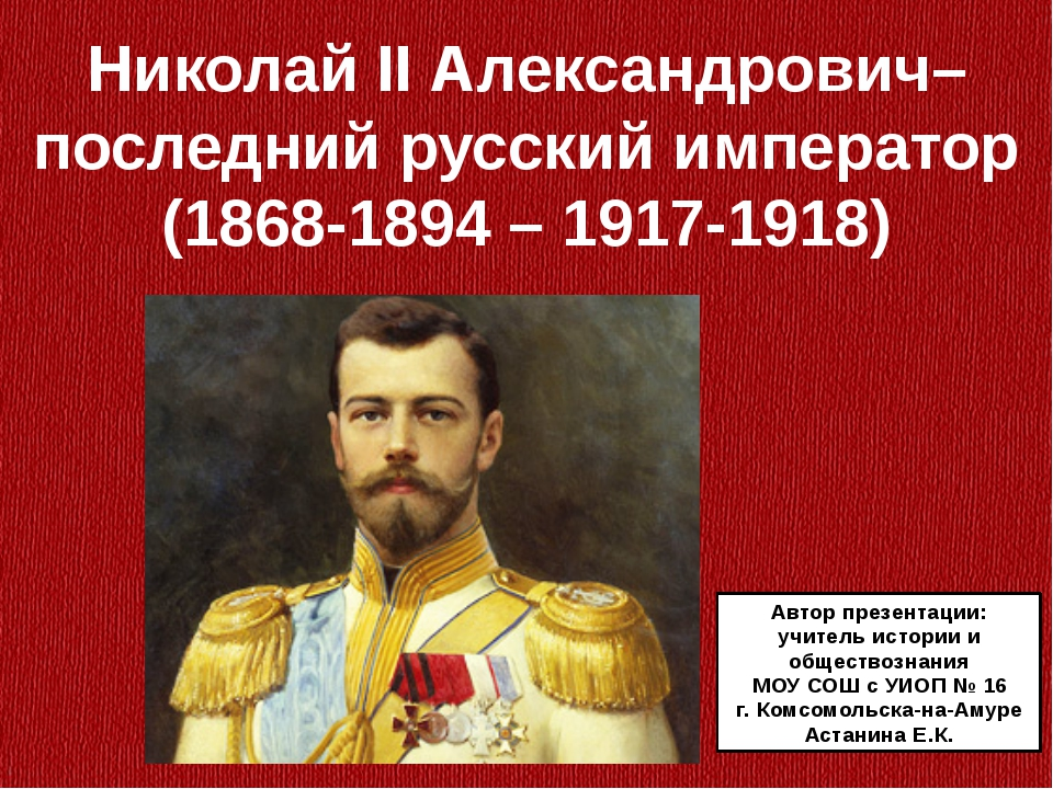 Николай II Александрович– последний русский император (1868-1894 – 1917-1918)...