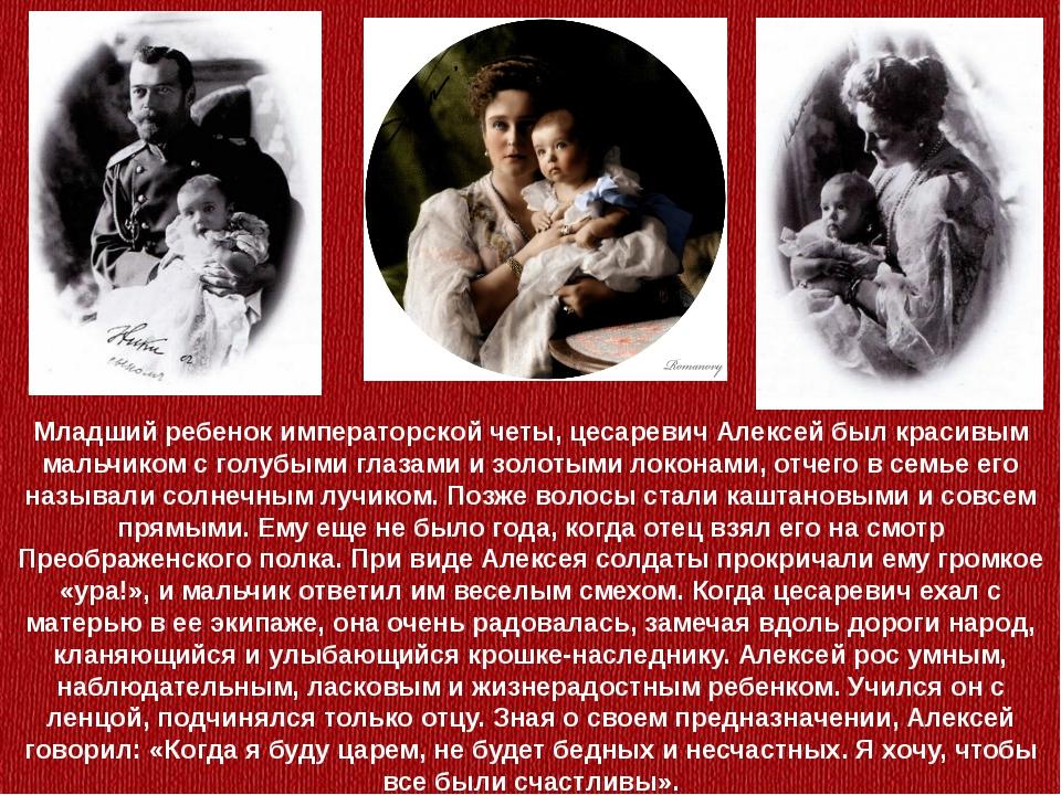 Младший ребенок императорской четы, цесаревич Алексей был красивым мальчиком...