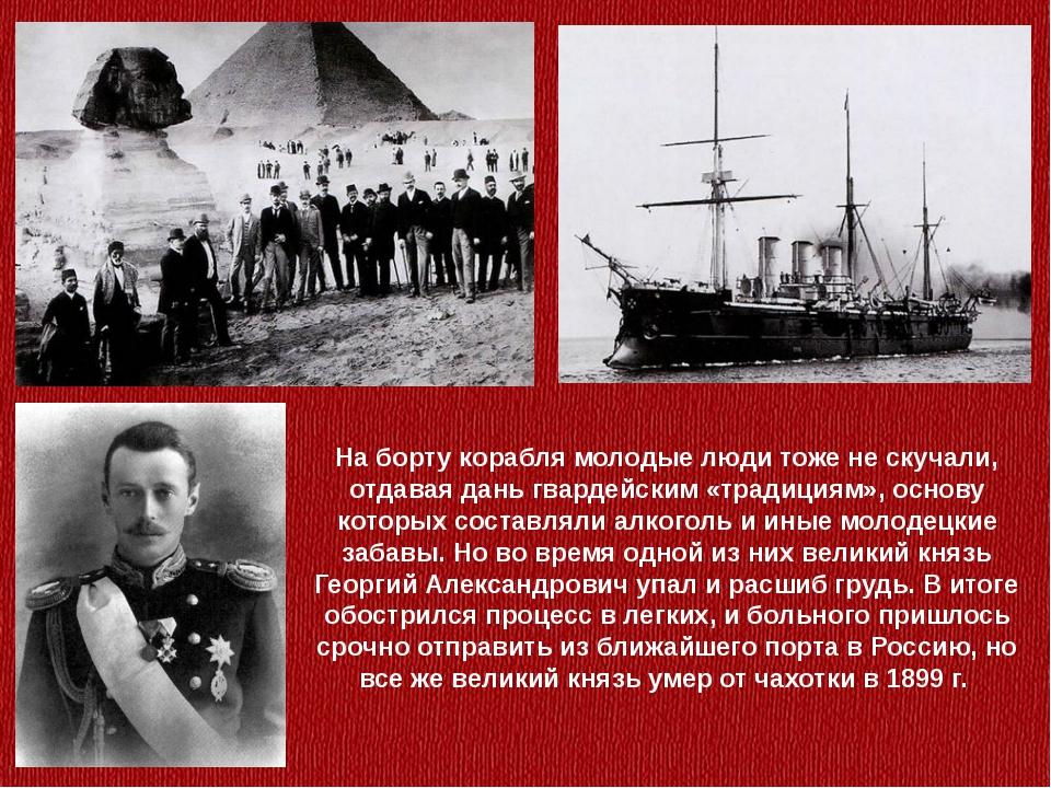 На борту корабля молодые люди тоже не скучали, отдавая дань гвардейским «трад...