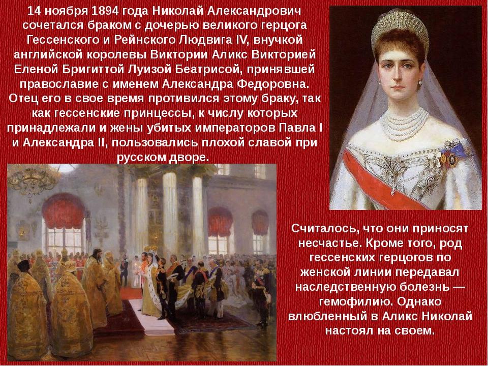 14 ноября 1894 года Николай Александрович сочетался браком с дочерью великого...
