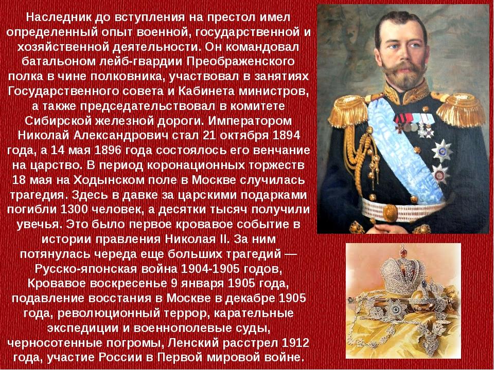 Наследник до вступления на престол имел определенный опыт военной, государств...