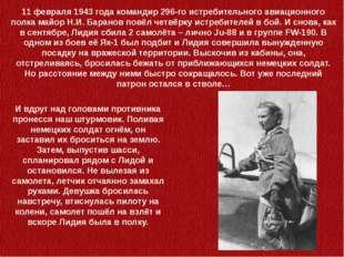 11 февраля 1943 года командир 296-го истребительного авиационного полка майор