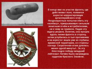 В конце мая на участке фронта, где действовал полк, появился аэростат-коррект