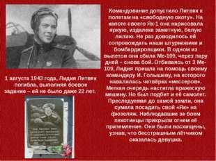 Командование допустило Литвяк к полетам на «свободную охоту». На капоте своег
