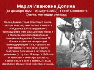 Мария Долина, Герой Советского Союза, гвардии капитан, заместитель командир