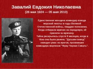 Завалий Евдокия Николаевна (28 мая 1924—05 мая 2010) Единственная женщинак