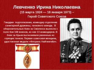 Левченко Ирина Николаевна (15 марта 1924—18 января 1973) – Герой Советског