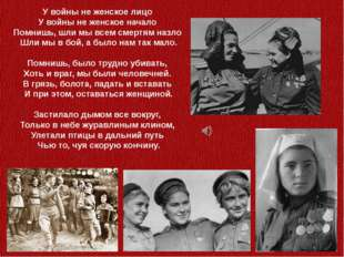 У войны не женское лицо У войны не женское начало Помнишь, шли мы всем смертя