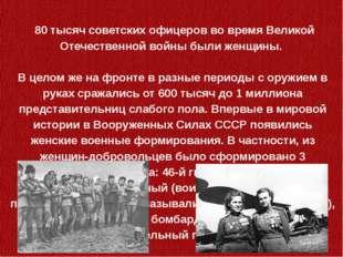 80 тысяч советских офицеров во время Великой Отечественной войны были женщин