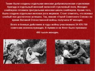 Также были созданы отдельная женская добровольческая стрелковая бригада и отд