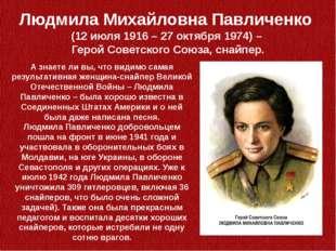 Людмила Михайловна Павличенко (12 июля 1916 – 27 октября 1974) – Герой Советс