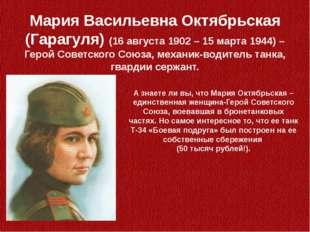 Мария Васильевна Октябрьская (Гарагуля) (16 августа 1902 – 15 марта 1944) – Г
