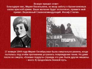 Вскоре пришел ответ: Благодарю вас, Мария Васильевна, за вашу заботу о бронет
