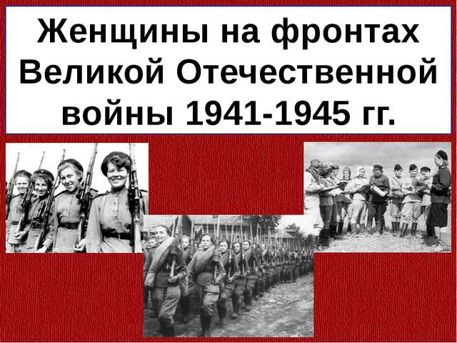 Женщины на фронтах Великой Отечественной войны 1941-1945 гг.