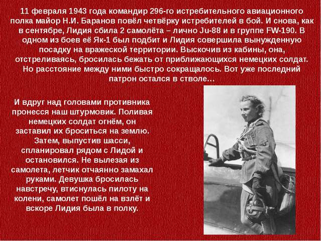 11 февраля 1943 года командир 296-го истребительного авиационного полка майор...